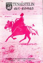 Tenaestelin 1984 nr 1